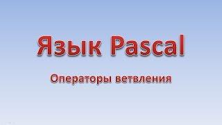 Pascal. Операторы ветвления