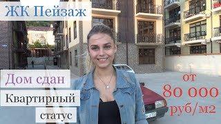 Новостройки Сочи / ЖК Пейзаж / Недвижимость в Сочи
