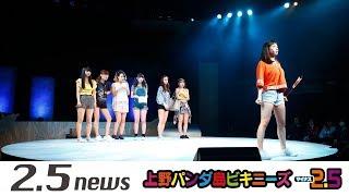 詳細レポートはコチラ http://25news.jp/?p=23703 <公演概要> ◇公演名...