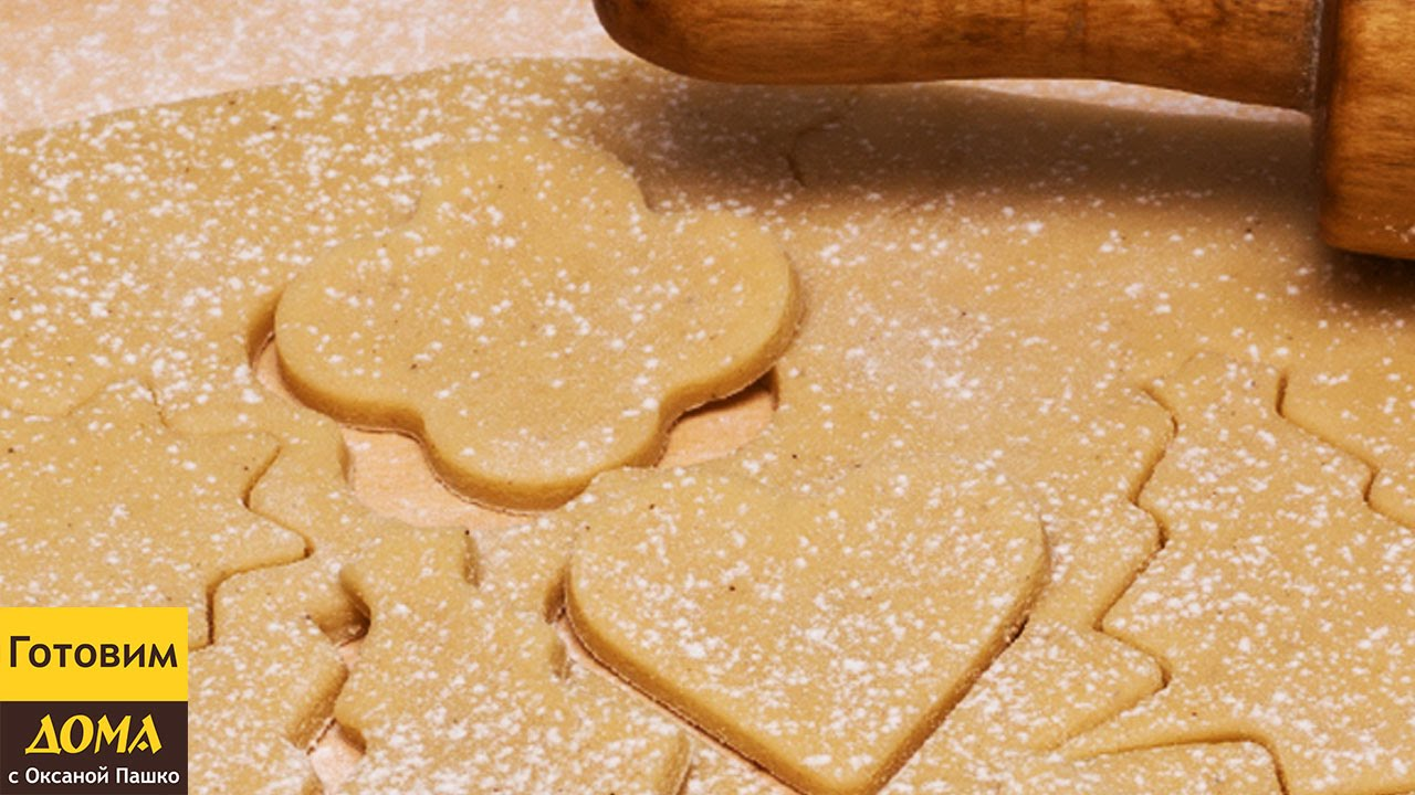 печенья для Пряничное рецепт тесто
