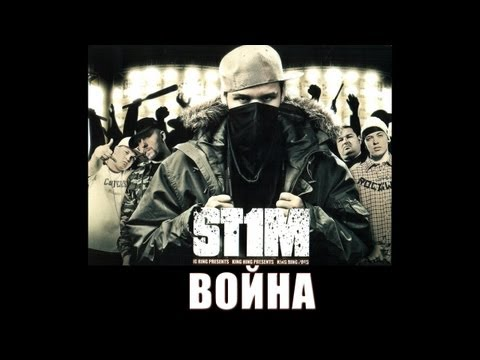 St1m - Война (2007)