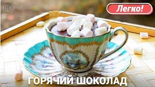 Густой Горячий Шоколад Рецепт | Hot Chocolate Recipe | Вадим Кофеварофф