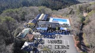 2017年1月6日、岡山県加賀郡吉備中央町の「チロリン村 キャンプグランド」をドローンで撮影しました。 「チロリン村」は多くのキャンパーで...