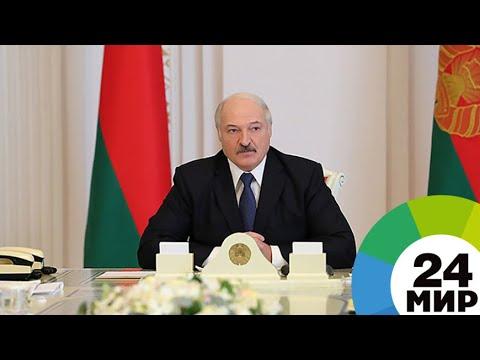 От ЕАЭС и СНГ до общей валюты: Лукашенко высказался о евразийской интеграции - МИР 24
