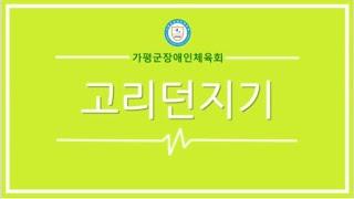 #가평군장애인체육회 고리던지기 지도영상