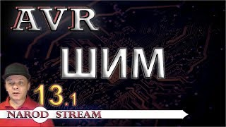 Программирование МК AVR. Урок 13. ШИМ. Мигаем светодиодом плавно. Часть 1