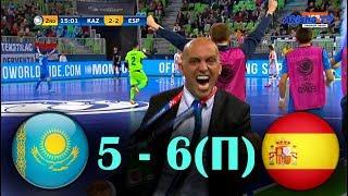 СУПЕР МАТЧ. ПОЛУФИНАЛ. Казахстан VS Испания. Футзал. EURO 2018