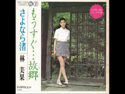 林 美果 / もうすぐ故郷 (1972/9)