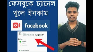 ফেসবুকে চ্যানেল খুলে ইনকাম। facebook Monetization in bangladesh