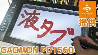 【提供】画面に直接絵が描ける!液晶ペンタブレットGAOMON PD1560を開封&セッティング!