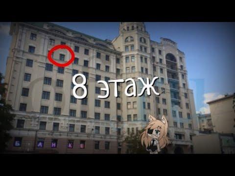 "Страшилка ""8 этаж"" | Gacha Life | Arina Kuper"