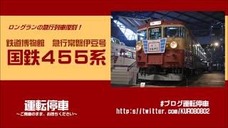 【JR東日本】455系~鉄道博物館で復活!急行常磐伊豆号~