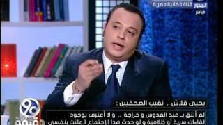 شاهد.. مشادة كلامية بين نقيب الصحفيين ومذيع تنتهي بغلق الهاتف