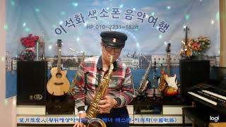 望月想愛人(왕위에샹아이런)佚名 / 테너 색소폰 / 이석화(中國歌謠)