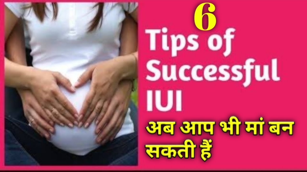 6 EASY TIPS FOR IUI SUCCESS।।iui treatment for pregnancy in hindi।। Increase IUI success Tips #MedicalRadiology
