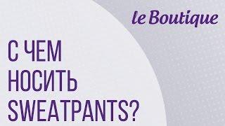 С чем носить sweatpants? на Leboutique (Лебутик)