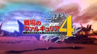 『戦場のヴァルキュリア4』プロモーション映像を公開! PlayStation4版:2018年3月21日、Nintendo Switch版:2018年夏 発売予定。 「戦場のヴァルキュリ...