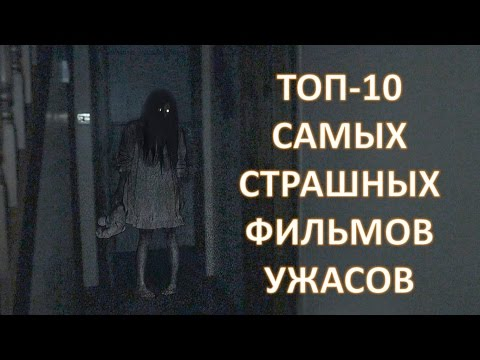 ТОП-10 САМЫХ СТРАШНЫХ УЖАСТИКОВ В ИСТОРИИ КИНО