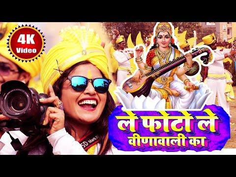 saraswati-puja-2021-का-सबसे-फाड़ू-#video-|ले-फोटो-ले-वीणावली-का-|khushboo-uttam|-saraswati-puja-song