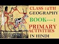 primary activities chapter 5 geography NCERT Class 12 in hindi