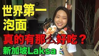台湾综艺介绍的 世界第一泡面 新加坡叻沙 真的那么好吃吗?|Tasting the World No  1 Instant Noodles Singapore Laksa