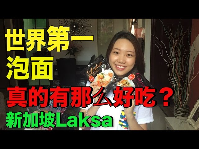 ??????? ?????? ????? ????????|Tasting the World No  1 Instant Noodles Singapore Laksa