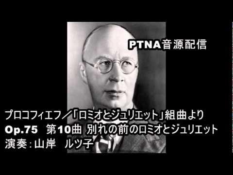 プロコフィエフ/ロミオとジュリエット組曲Op.75-10/演奏:山岸ルツ子