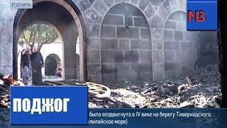 В Израиле частично сгорела старинная католическая церковь(От вашего лайка зависит популярность этого видео! ------- Подписывайтесь на ежедневные новости! --------, 2015-06-18T22:02:55.000Z)