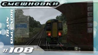 """Смешновки #108 - Train Simulator 2013 - """"Снова за Сапсан"""""""