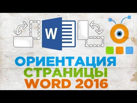 Как Изменить Ориентацию Страницы в Word 2016 | Как Перевернуть Страницу в Word 2016
