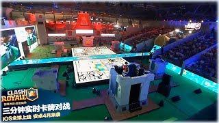 ¡¿ COMO ES EL META DE CLASH ROYALE EN CHINA ?! - [WithZack]