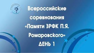 Всероссийские соревнования Памяти ЗРФК П Я Ромаровского 2021 ДЕНЬ 1