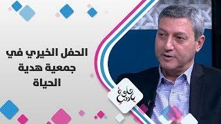 م. نائل مشربش - الحفل الخيري في جمعية هدية الحياة