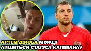 Видео с Артемом Дзюбой Новый скандал Лишится ли Дзюба статуса капитана Сборной России