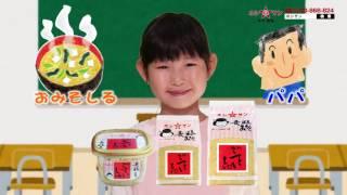 味噌 醤油醸造元 熊本の老舗ホシサン カワイイ女の子の味噌汁 15秒CM