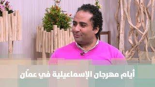 أيام مهرجان الإسماعيلية في عمّان - رامي متولي