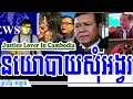 Khmer News Today | Meas Chhay: to Suon Sereyrotha