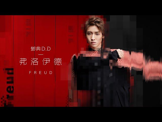 鄧典 Deng Dian -《弗洛伊德 Freud》(舞蹈室版)Official Dance Video