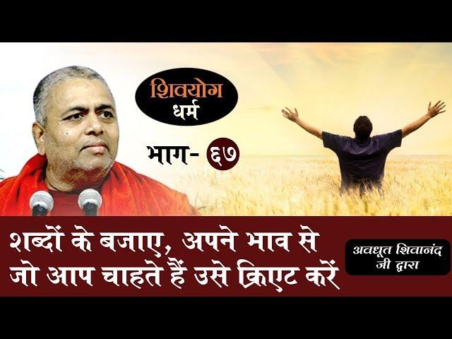 शिव योग धर्म, भाग 67 : शब्दों के बजाए, अपने भाव से जो आप चाहते हैं उसे क्रिएट करें