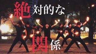 【JKz】絶対的な関係(赤い公園)【ヲタ芸】