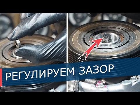 Как отрегулировать зазор электромагнитной муфты компрессора кондиционера! Какой зазор верный.