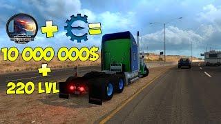 Как сделать любой уровень и много денег в Euro Truck Simulator 2 (ETS2)