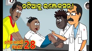 Natia comedy part 28 || Natia ku injection