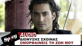 Διονύσης Σχοινάς - Ομορφαίνεις τη ζωή μου - Official Audio Release