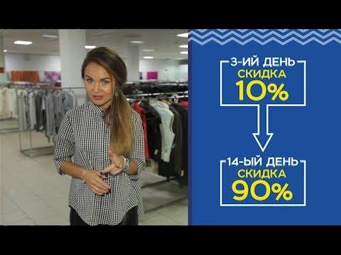 Выгодный секонд-хэнд: как получить скидку 90% на стильную одежду осень-зима