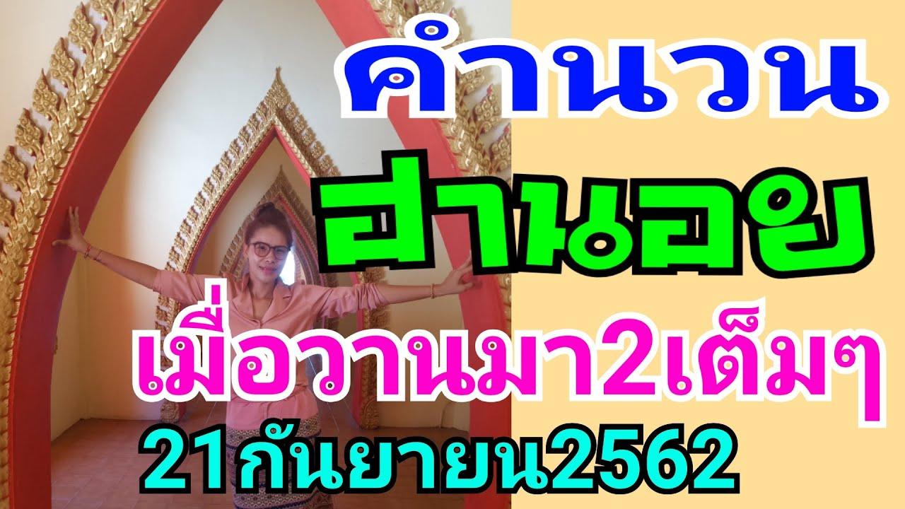 ฮานอยเมื่อวานมา2เต็มๆเน้นๆ  VIPมาวิ่ง9 คำนวนวันนี้21ก.ย.2563
