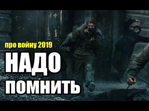 ФИЛЬМ ПОКОРИЛ ЗРИТЕЛЕЙ РОССИИ! СВЕЖИЙ 2019! \