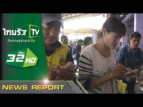 ระนองประมูลปลาซบเซา  | 14-07-58 | นิวส์โชว์ | ThairathTV