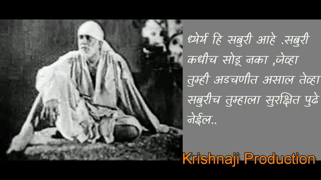 मराठी सुविचार संग्रह sai baba thoughts of the day in marathi |Motivational  Quotes|