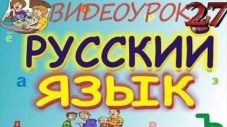 Русский язык. Видеоурок 27
